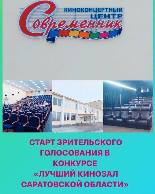 Киноцентр «Современник» города Петровска принимает участие в конкурсе «Лучший кинозал Саратовской области»