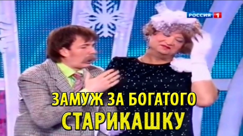 Замуж за богатого старика Юрий Гальцев миллионер Смешно