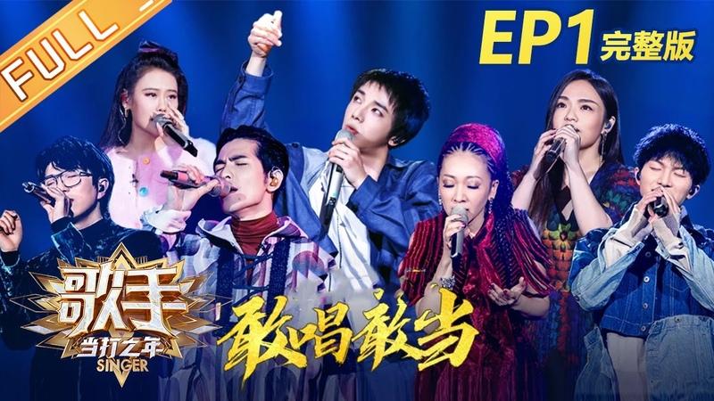 《歌手2020》第1期 完整版:华晨宇《寒鸦少年》霸气全开 毛不易遭神秘歌手