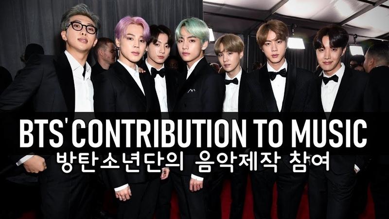 BTS CONTRIBUTION TO MUSIC (방탄소년단의 음악제작 참여)