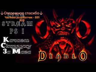 КАЧАЕМ СКИЛЛУХУ ЗА МАГА - Diablo 1996 PS 1 Стрим №5