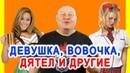 Девушка, Вовочка, дятел и другие✌️Смешной анекдот   Видео анекдот   Anekdot   Юмор   Юмор шоу