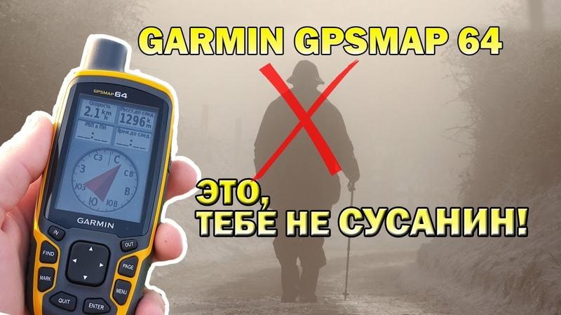 Обзор навигатора Garmin GPSMAP 64
