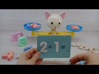Математические весы (puppy up)