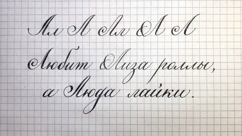 Буква Л как писать красиво каллиграфическим почерком