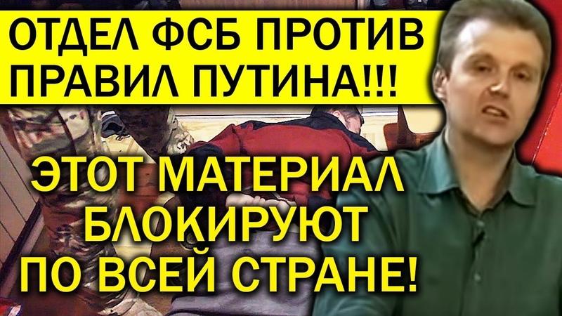 ОТДЕЛ ФСБ СЛИЛИ СЕКРЕТНЫЕ ДАННЫЕ ПРОТИВ ПУТИНА