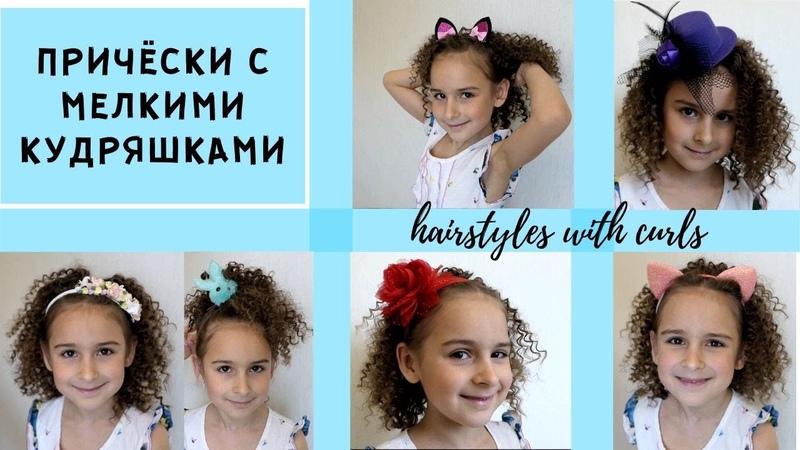 Афро кудри РЕБЕНКУ без вреда для волос Afro curls to the CHILD without harm to hair Дрібні кучерики