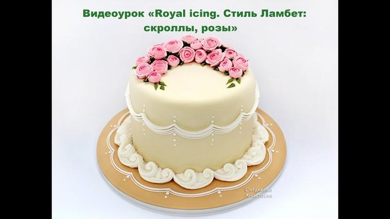 Видеоурок Royal icing. Стиль Ламбет: Скроллы розы
