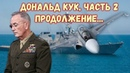 Адмиралы США возмущены: Русские используют наши корабли как тренажеры!