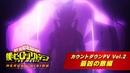 「僕のヒーローアカデミア THE MOVIE ヒーローズ:ライジング」カウントダウンPV Vol.2 最凶の敵編