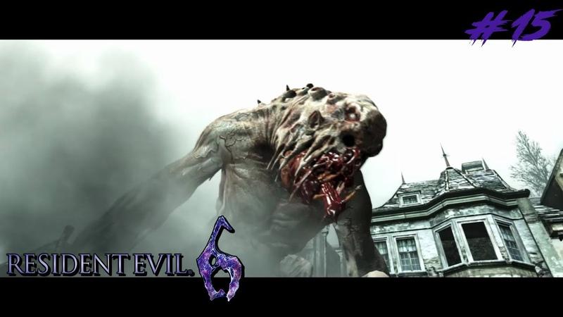 Resident Evil 6 Прохождение 15 Кинг конг переросток