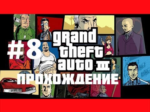 Прохождение Grand Theft Auto III побег из тюрьмы 8
