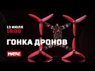 Гонка дронов. этап лиги drone champions league. гран-при турина