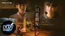 李玉璽 Dino Lee - 只是朋友 More than Friends(官方版MV)- 網劇《外貌至上主義》插曲