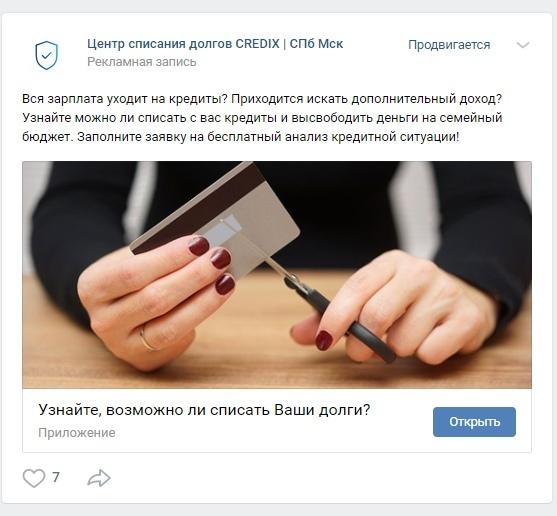 Кейс: Банкротство физ.лиц в Санкт-Петербурге, изображение №6