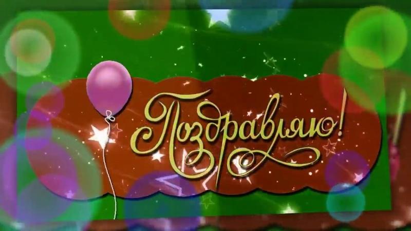 Шеина Виктория поздравляет крёстного Коноваленко Виктора Викторовича с юбилеем