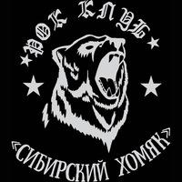 """Логотип Рок Клуб """"Сибирский хомяк"""""""