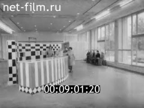1982 год. Санаторий Нижне-Ивкино Кировская область.