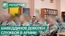 ФАН удалось получить редкие кадры с места службы Руслана Шаведдинова