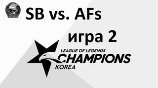 SB vs. AFs игра 2   Week 3 LCK Spring 2020   ЛЦК Чемпионат Кореи   SandBox Afreeca Freeks