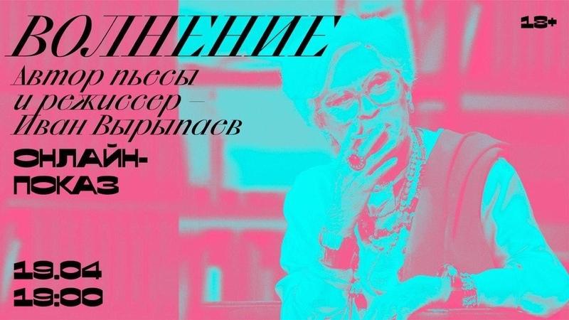 Bdtdigital Спектакль «Волнение» режиссера Ивана Вырыпаева (в главной роли - Алиса Фрейндлих)