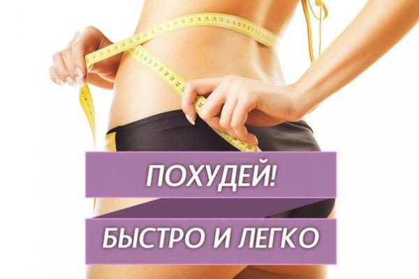 Сбросить вес быстро легко