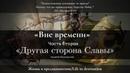 «Вне времени» Часть вторая «Другая сторона Славы» - Андрей Шаповалов