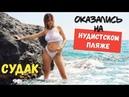 СУДАК Не нашли места и попали на НУДИСТСКИЙ пляж ГДЕ все туристы Отдых в Крыму 2019 Нудисты 😱