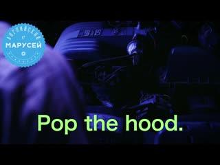 Pop the hood / английский с марусей