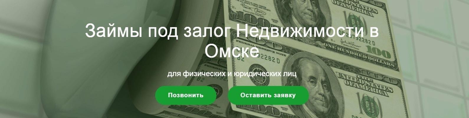 кредит под залог частного дома банки