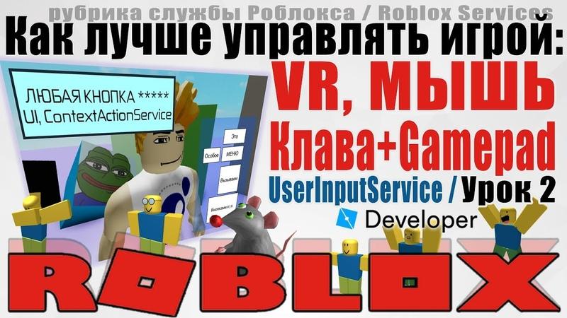 Доступ к VR, Клаве, Gamepad, Тачскрину и Мыши в Роблоксе урок 2