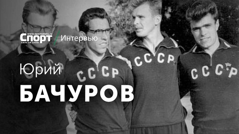 БАЧУРОВ КГБ в шоке мы были злые как черти а рядом орали американцы