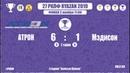 27 РКЛФ Ветеранский Кубок АТРОН Мэдисон 6 1