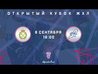 Открытый Кубок ЖХЛ. СК Горный - Агидель