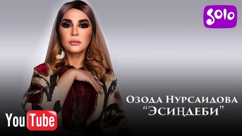 Озода Нурсаидова Эсиндеби Жаныртылган 2019