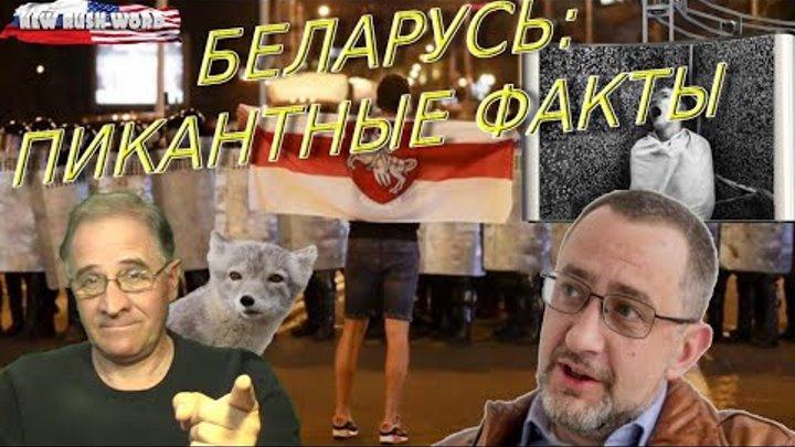 Беларусь победители проигравшие и пикантные подробности Новости 7 40 12 8 2020