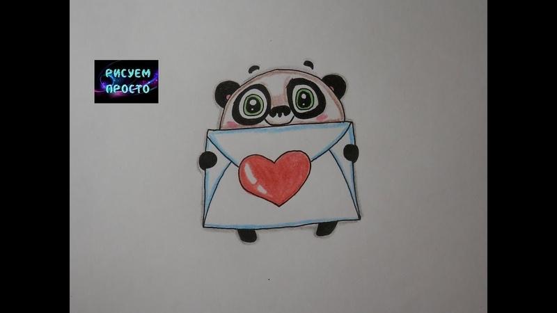 Как нарисовать МИЛУЮ ПАНДУ С ПИСЬМОМ370How to draw a CUTE PANDA WITH ENVELOPE