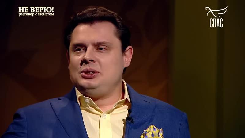 Канал здравого смысла блог Евгения Понасенкова Понасенков поставил попа и пропагандиста в тупик дискуссионный прием без ваз