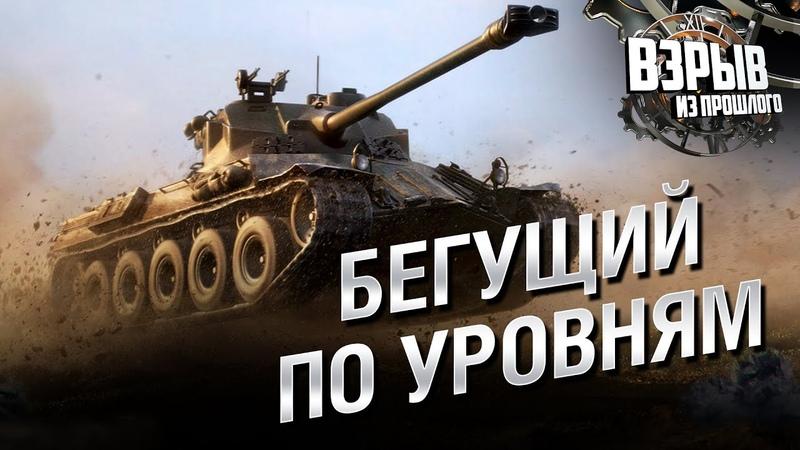 Бегущий по уровням Взрыв из прошлого №58 От Evilborsh и Cruzzzzzo World of Tanks