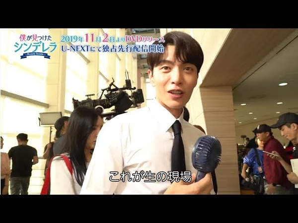【スペシャルメイキング映像】イ・ミンギ、キュートな照れ笑い「僕が見つけたシンデレラ」11.2 DVDリリース!