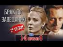 Брак по завещанию 2 сезон 2011 мелодрама приключения 1 8 серии из 8 HD
