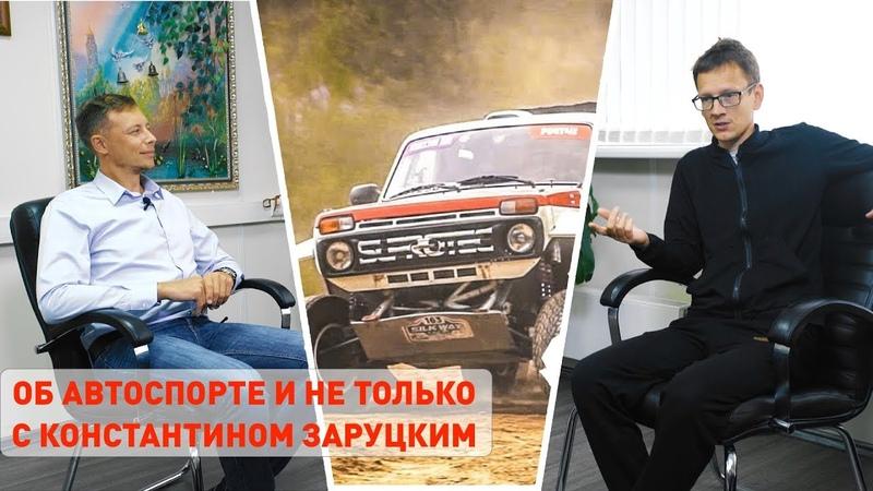 Интервью штурмана Супротек Рейсинг Евгения Загороднюка Академик