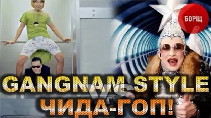 Верка Сердючка ₪╬ Gangnam Style Чида оп ◄╬₪ ●
