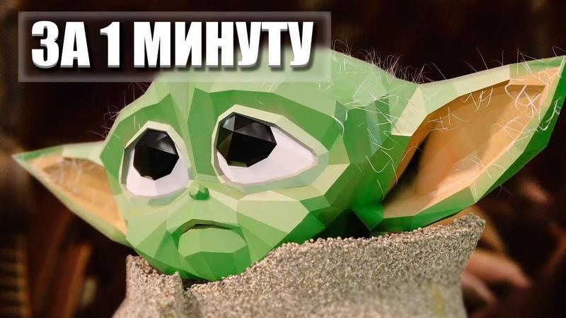 BABY YODA ЗА 1 МИНУТУ в Blender 2.8 | Ленивый Блендер 2.82
