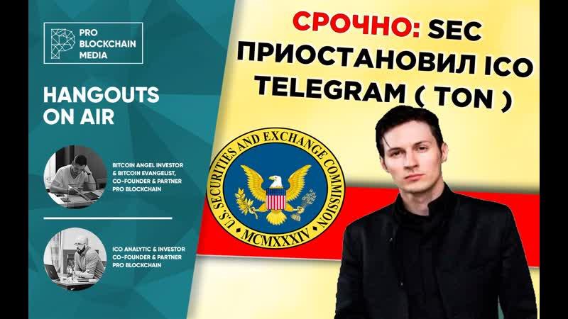 СРОЧНО! SEC приостановил ICO Telegram ( TON ) - как тебе такое Павел Дуров_!