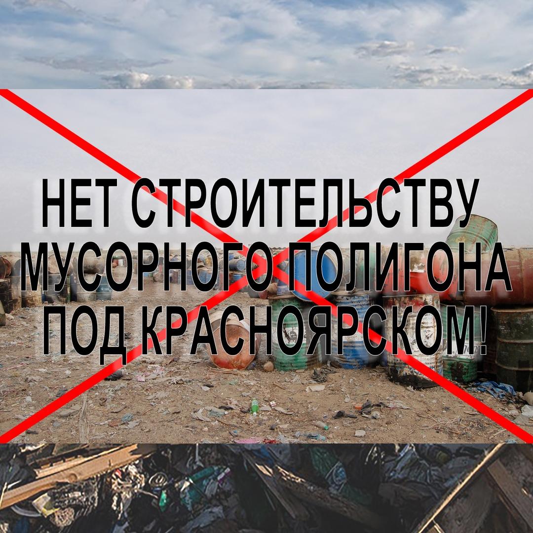 Афиша Красноярск НЕТ мусорному полигону под Красноярском!