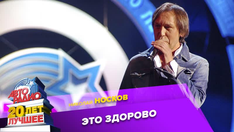 🅰️ Николай Носков - Это Здорово (LIVE @ Crocus City Hall 2013)
