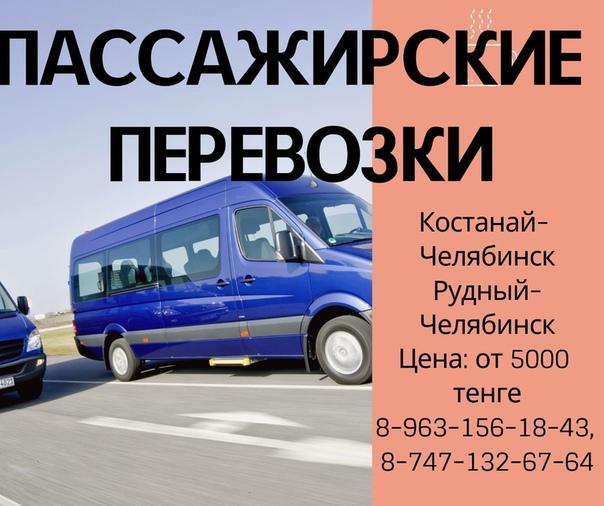 Пассажирские перевозки костанай телефон пассажирские перевозки по молдавией