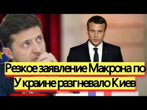 Резкое заявление Макрона по Украине разгневало Киев новости