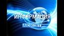 Телеканал АСКЭТ Информирует пенсионный фонд ЛНР 14 10 2019